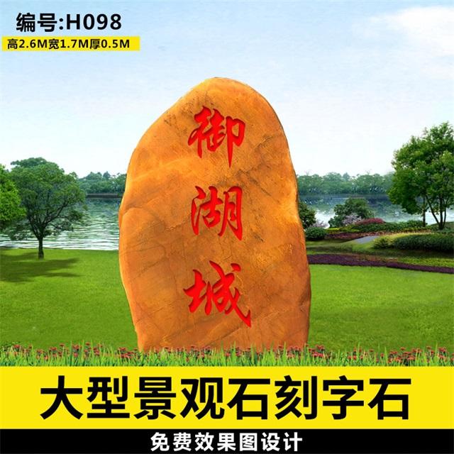 自然风景石
