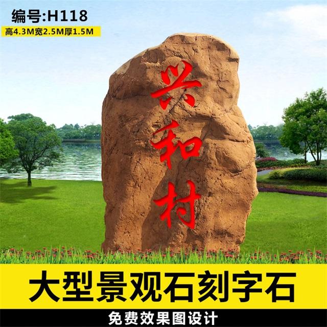 山东黄蜡石出售 庭院风景石 村口刻字石