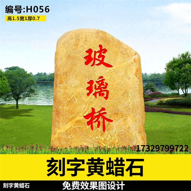 风景石 门匾风景石 公司刻字石供应