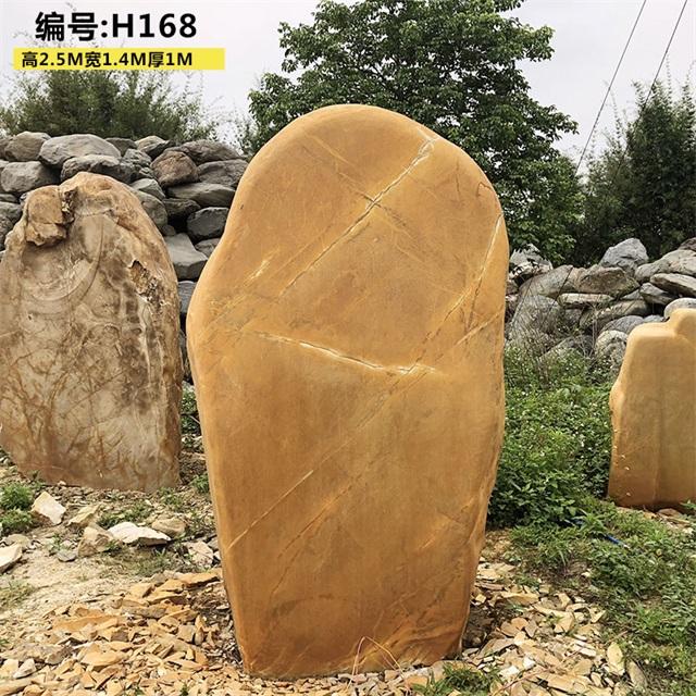 园林刻字石