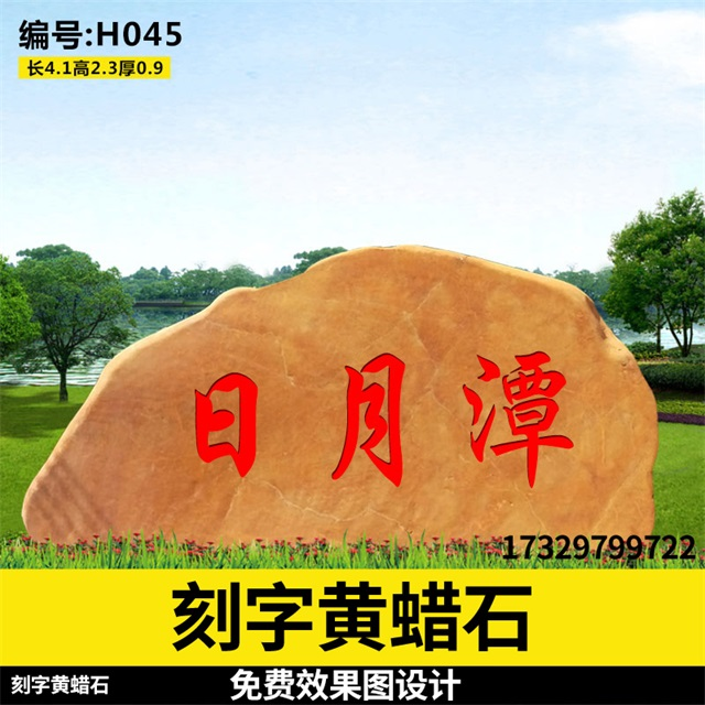 绿化景观石