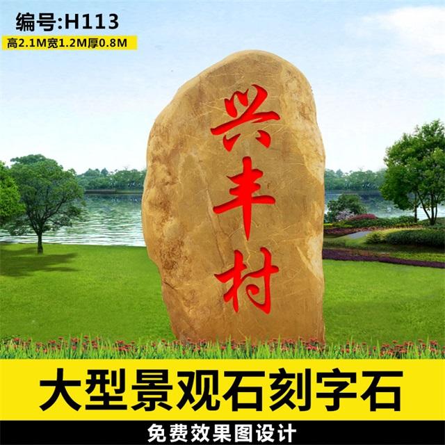 黄蜡石 村口风景石 庭院刻字石出售