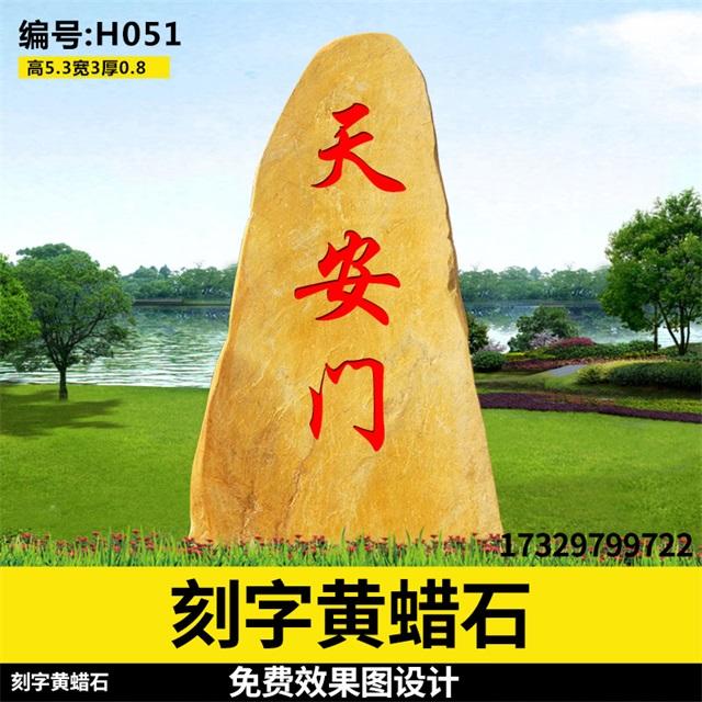 假山石 文化风景石 留念刻字石产地供应