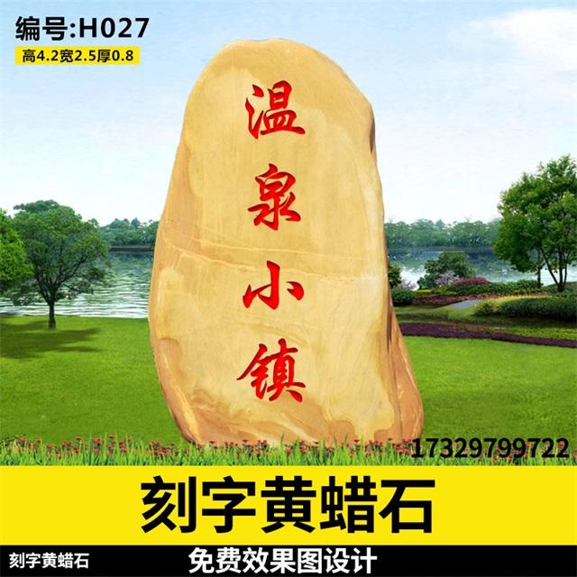 石头上刻字 文化风景石 景观刻字石批发