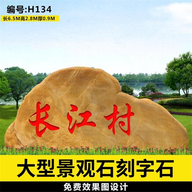 黄蜡石 广场风景石 文化刻字石采购