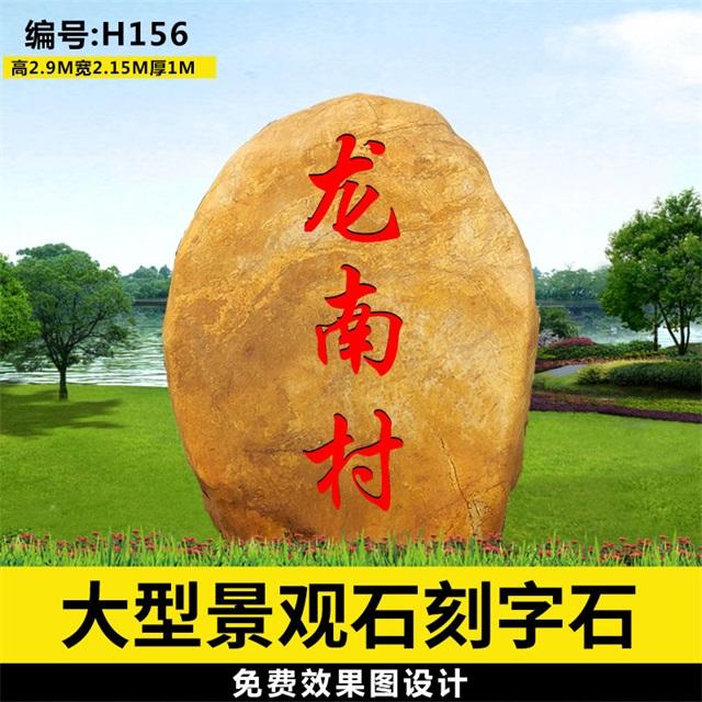 广东景观石