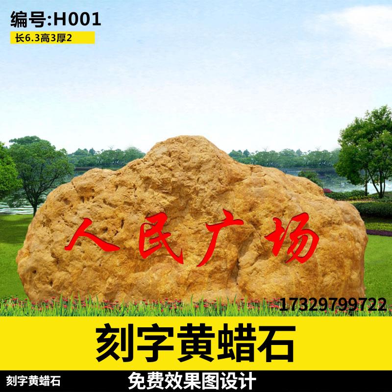 大型景观石价格