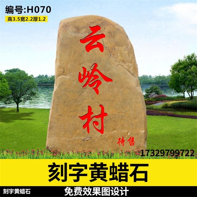 校园文化石
