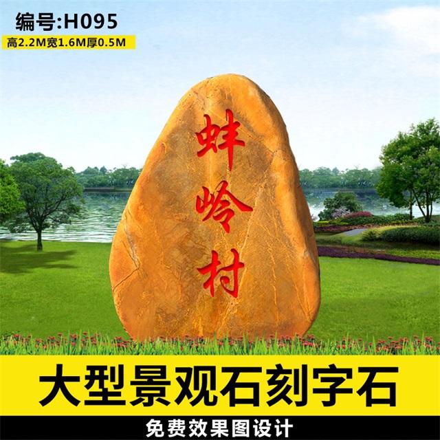 风景石头画