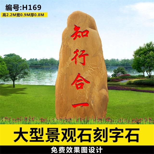 刻字的石头