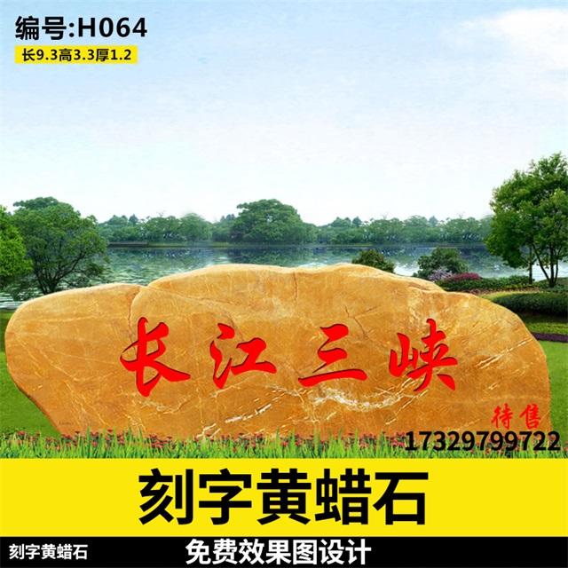 重庆景观石