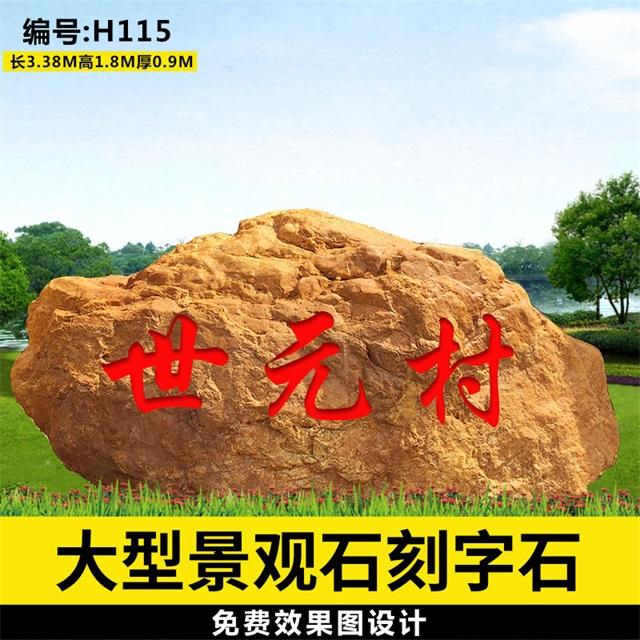 北京哪里有太湖石卖