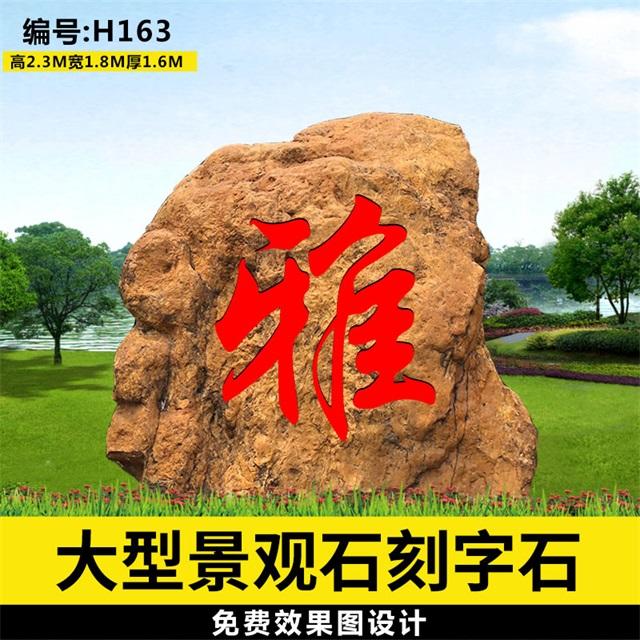 河南园林景观石生产厂家