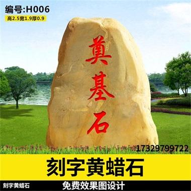 刻字黄蜡石的用法