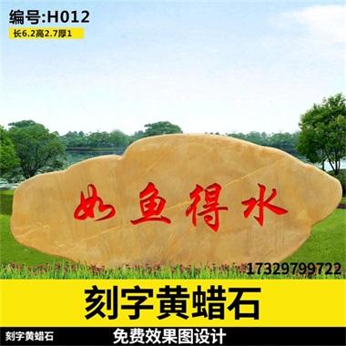 刻字黄腊石的用法