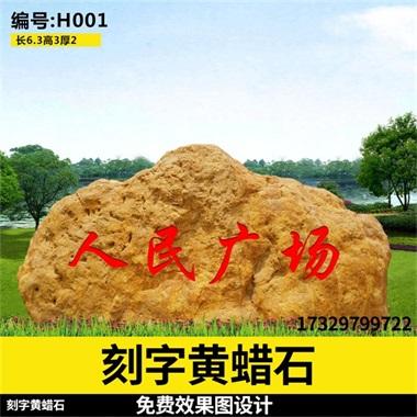 大型黄蜡石